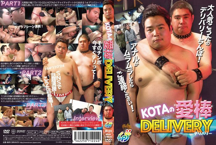 KOTAの愛棒DELIVERY