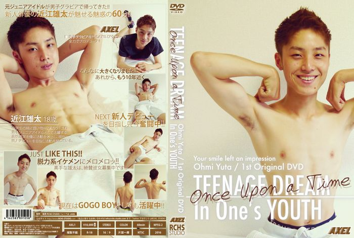 AXEL vol.1 ~TEENAGE DREAM / In One's YOUTH~